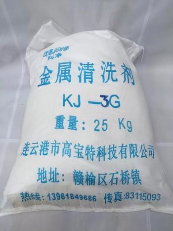 KJ—3G固体有色金属清洗剂