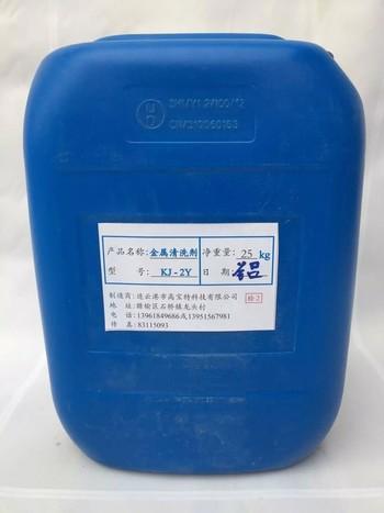 KJ—2Y(通用)液体金属清洗剂