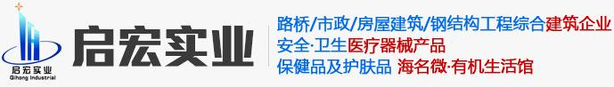 河南省启宏实业有限公司