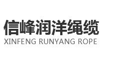 江苏信峰润洋绳缆科技有限公司