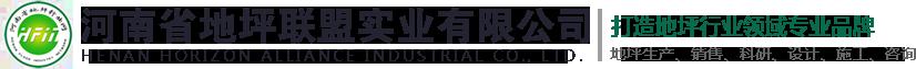 河南省地坪联盟实业有限公司
