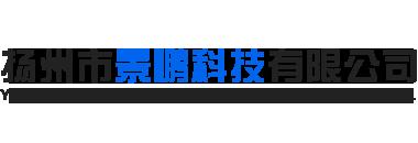 扬州市景鹏科技有限公司