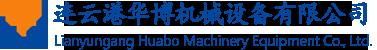 連云港華博機械設備有限公司