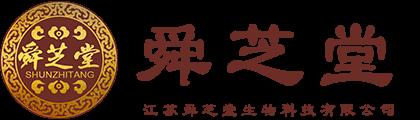 江苏舜芝堂生物科技有限公司