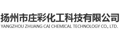 扬州市庄彩化工科技有限公司