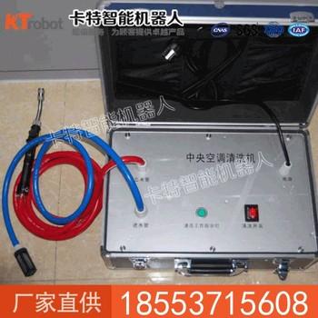 中央空调清洗消毒机价格 高压式蒸汽冲洗工作原理 消毒杀菌 卡特中央空调清洗消毒机