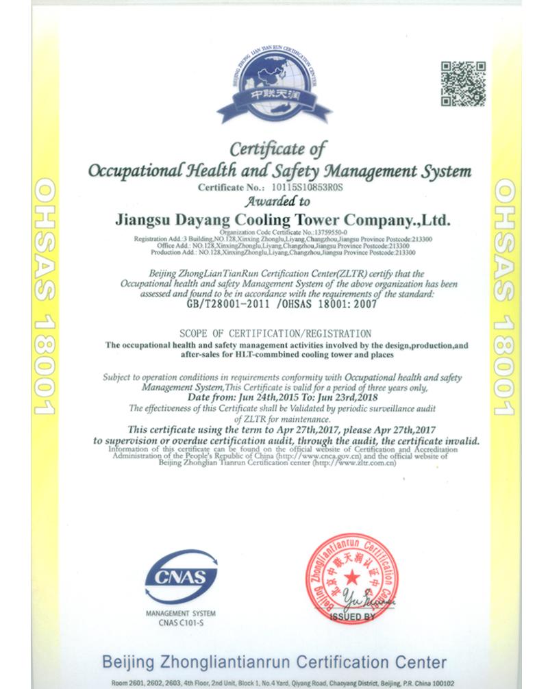 健康管理體系英文證書