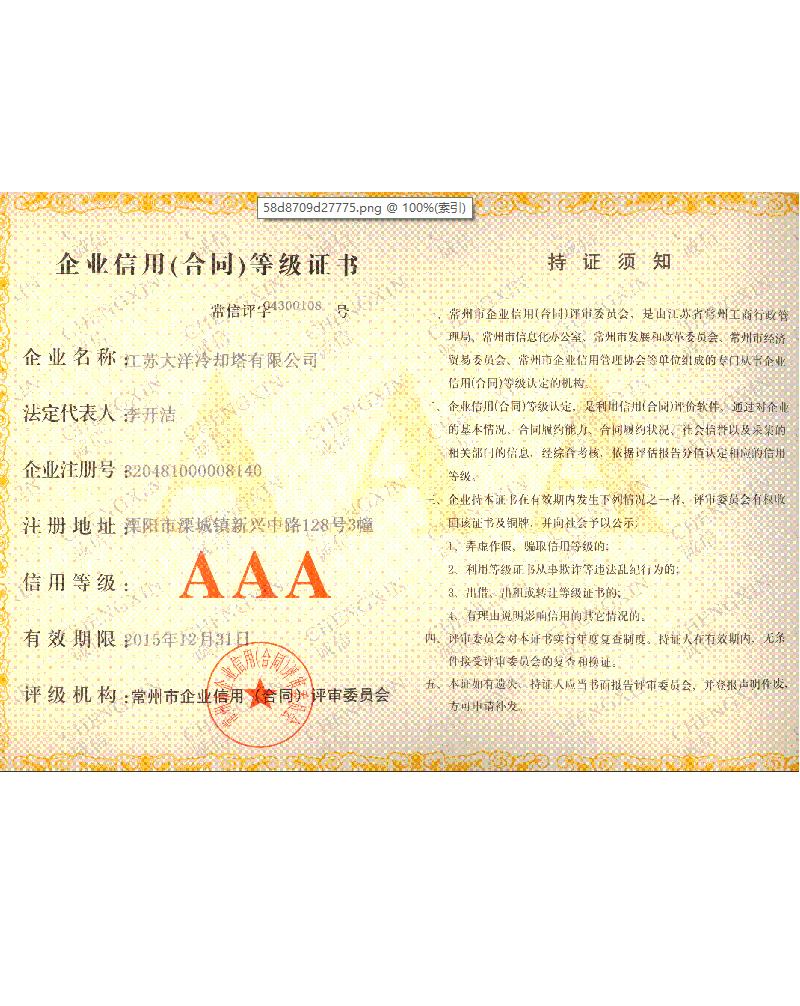 企業信用合同等級證書