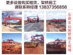 180噸橋機云南文山施工