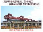 160噸橋機青海尖扎架梁施工