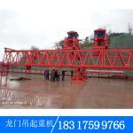 新東方韓起起重機QJ40/180噸架橋機 四川省資陽市 資潼安裝完畢