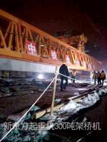 河南省新東方起重機集團50m/300t架橋機