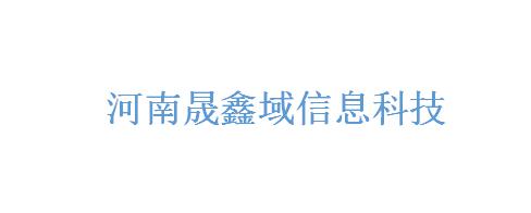河南晟鑫域信息科技有限公司
