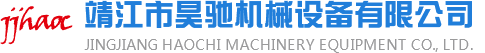 靖江市昊驰机械设备有限公司