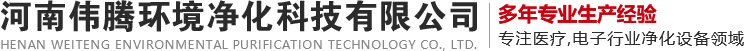 河南伟腾环境净化科技有限公司