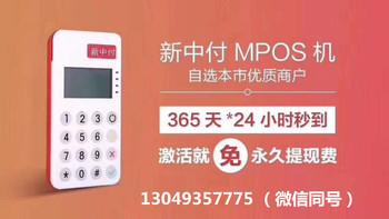新中付POS机中付自选代理电话好吗