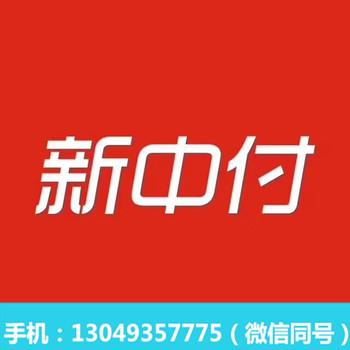 新中付PlusAPP下载萍乡POS机