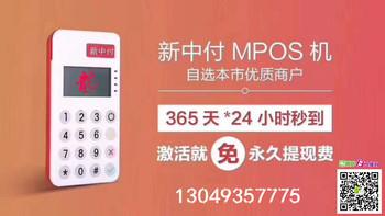 深圳新中付代理商政策激活返800_中付支付招商