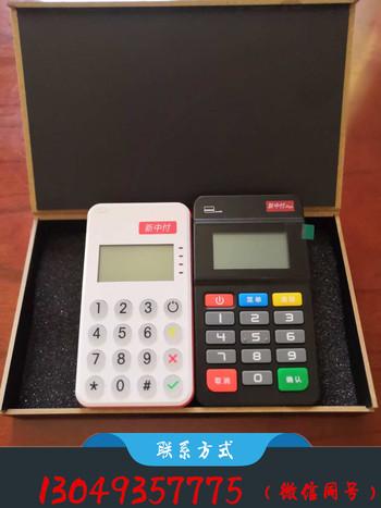 中付支付刷卡机招商激活返现380_中付支付招商