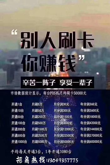 深圳新中付刷卡机招商第三季度政策