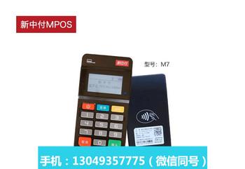 新中付PlusAPP 下载地址锦州POS机