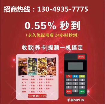新中付刷卡机代理POS机激活返现380_中付支付招商