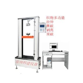 织物多功能强力机YG026C型