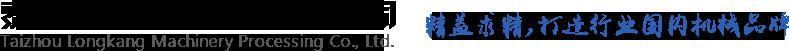 泰州市隆康機械加工有限公司