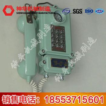 KTH18型本质安全自动电话机