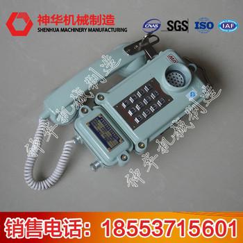 KTH154矿用本安型电话机