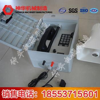 HDB-1型防爆电话机