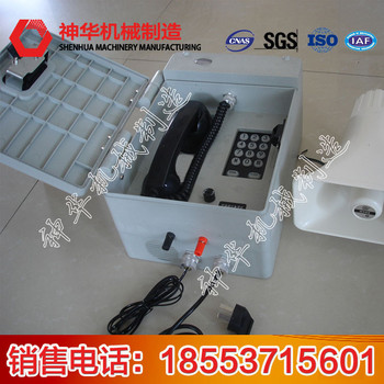 HDB-2防爆电话机