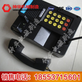 KTT105矿用同线电话