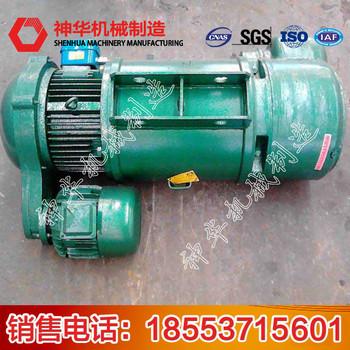 MD1型钢丝绳电动葫芦山东神华 价格
