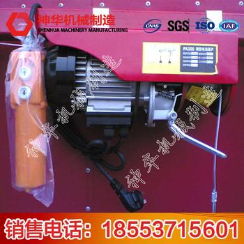 微型电动葫芦神华机械 价格 产品规格