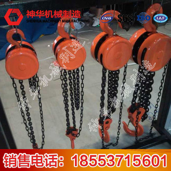 HS-C型手拉葫芦山东神华 型号 价格