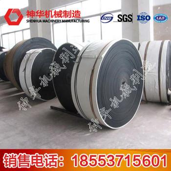 耐热输送带山东神华 耐热输送带价格 耐热输送带产品特点