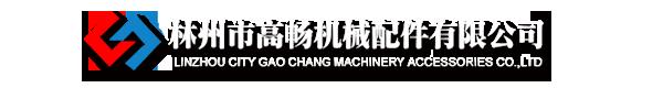 林州市高暢機械配件有限公司