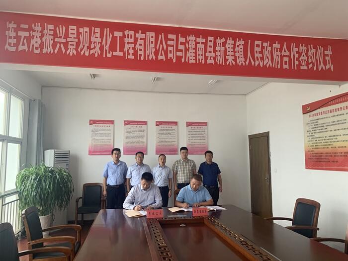 景觀公司與灌南縣新集鎮舉行土地承包經營權租賃合同簽約儀式