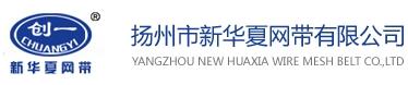 扬州市新华夏网带有限公司