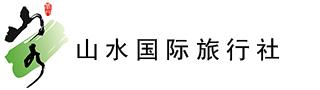 溧阳市山水国际旅行社有限公司