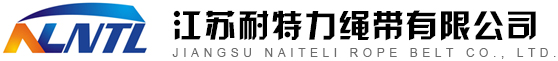 江苏耐特力绳带有限公司