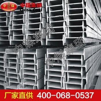 工字钢 工字钢规格 工字钢材质