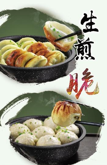 生煎包-生煎饺