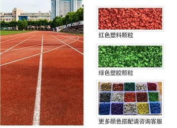 幼儿园地面塑胶跑道 EPDM彩色颗粒室外学校小区橡胶地板材料