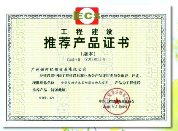 推薦產品證書