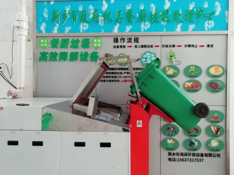 餐廚垃圾高效生物降解設備