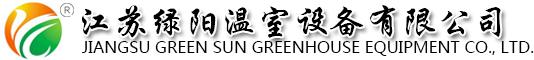 江苏绿阳温室设备有限公司
