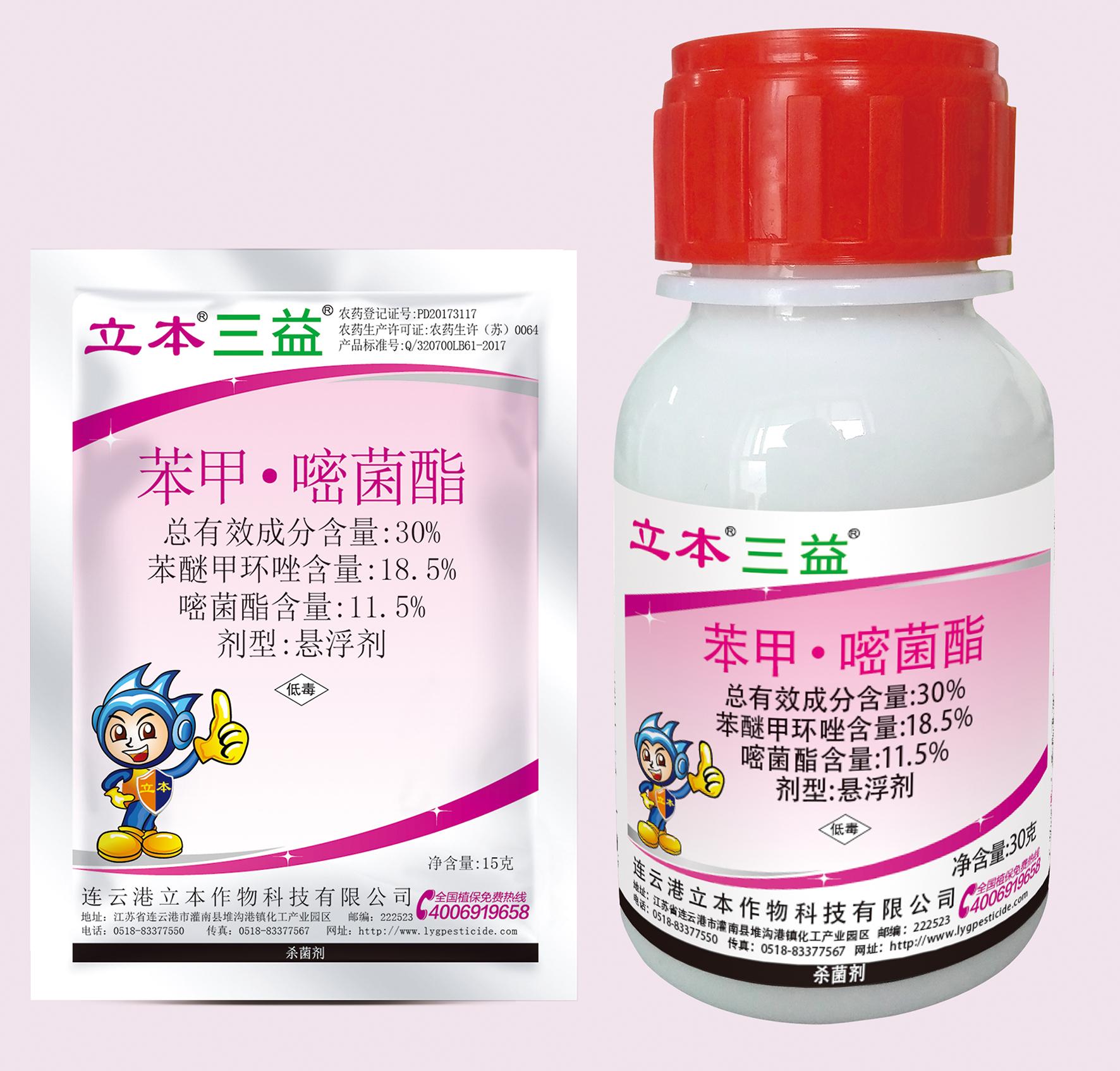 30%苯甲·嘧菌酯懸浮劑
