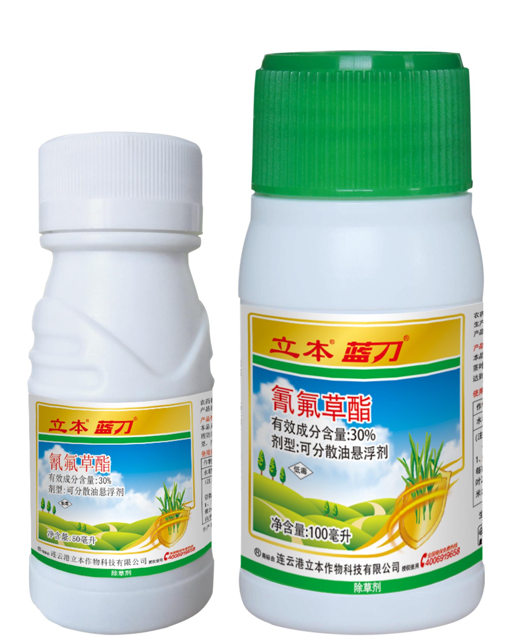 30%氰氟草酯乳油